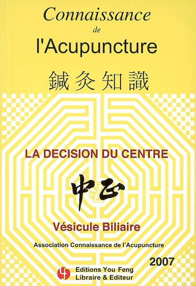 Connaissance de l'acupuncture, n° 2007 La décision du centre : vésicule biliaire