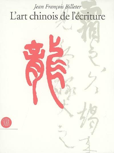 L'art chinois de l'écriture : essai sur la calligraphie
