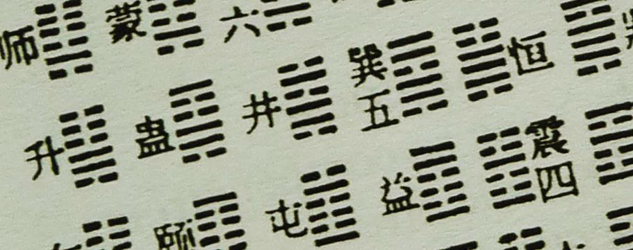 LE YI JING, soixante quatre clés de lecture – Samedi 30 Novembre 2019